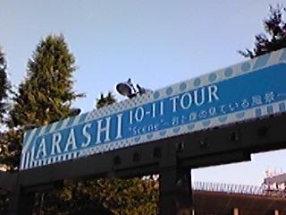 Arashi2010